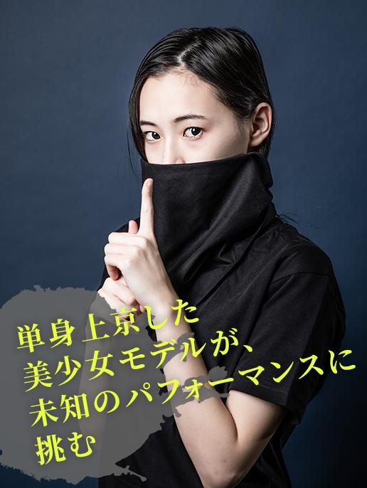 木寺響「単身上京した美少女モデルが、未知のパフォーマンスに挑む」