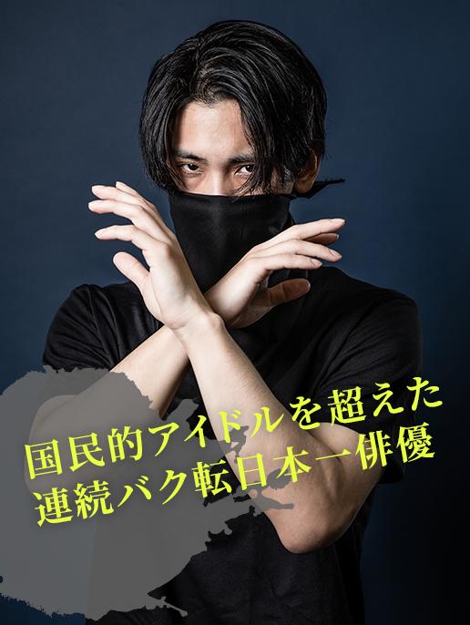永尾麟ノ介「国民的アイドルを超えた連続バク転日本一俳優」