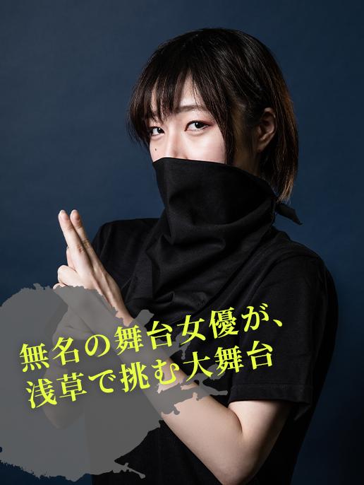 初芝かやの「無名の舞台女優が、浅草で挑む大舞台」