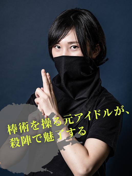 増田悠那「棒術を操る元アイドルが、殺陣で魅了する」