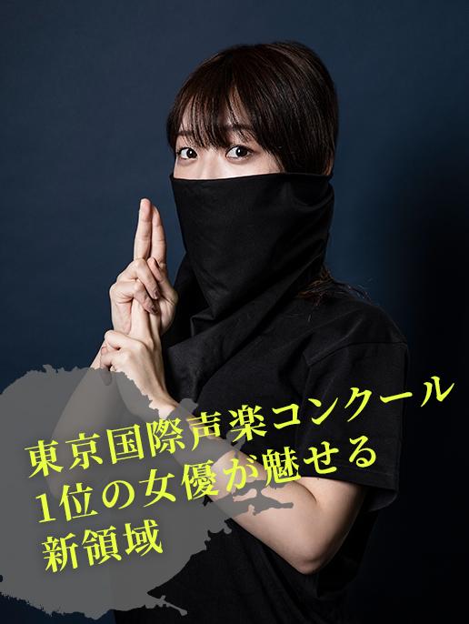 桃菜「東京国際声楽コンクール1位の女優が魅せる新領域」