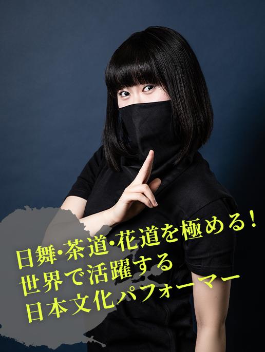 るりこ「日舞・茶道・花道を極める!世界で活躍する日本文化パフォーマー」