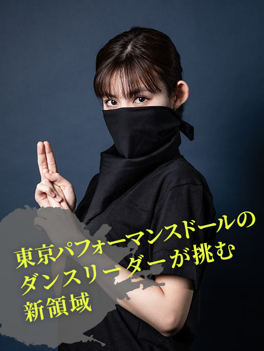 脇あかり「東京パフォーマンスドールのダンスリーダーが挑む新領域」