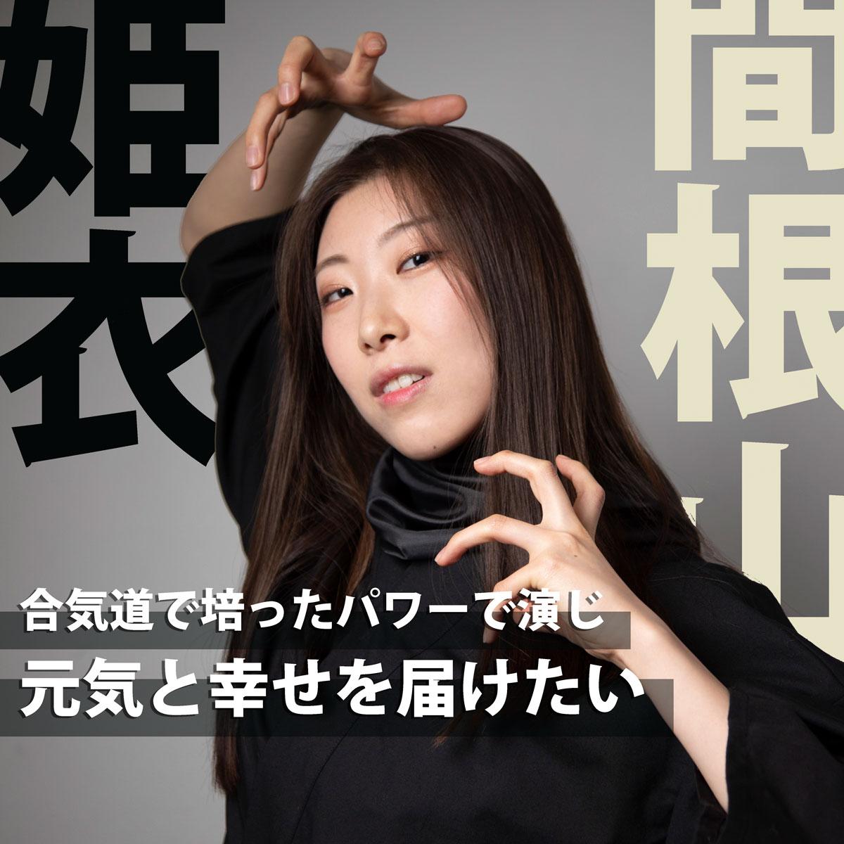 間根山姫衣「合気道で培ったパワーで演じ元気と幸せを届けたい」