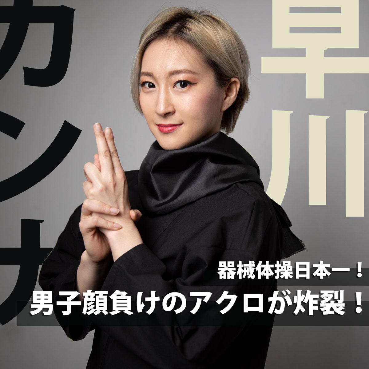 早川カンナ「器械体操日本一!男子顔負けのアクロが炸裂!」