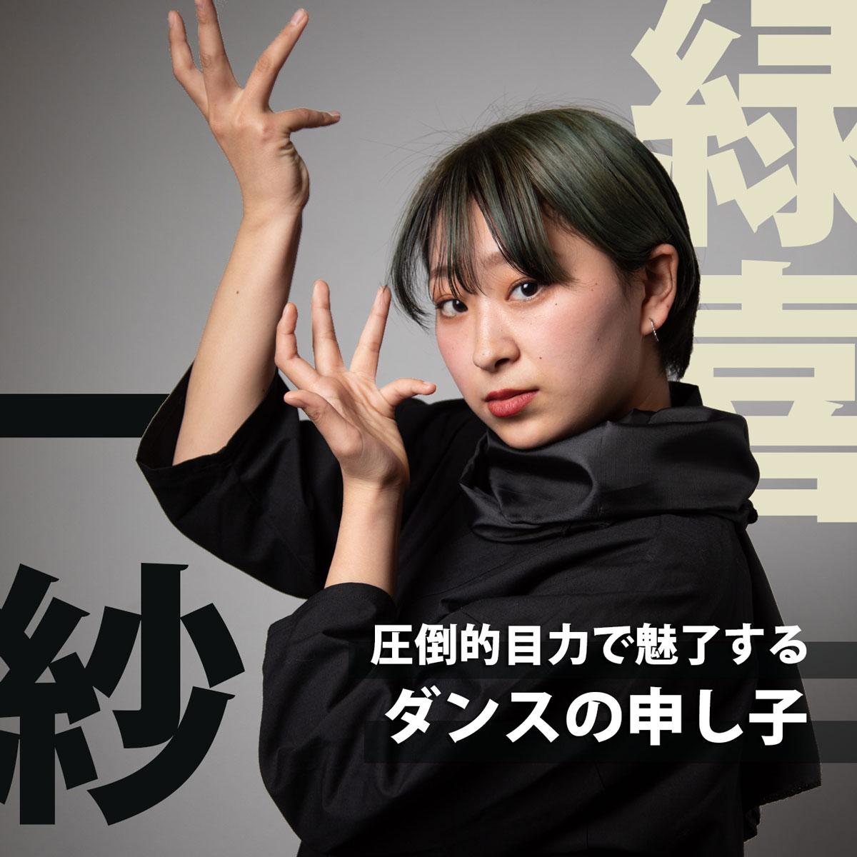緑喜一紗「圧倒的目力で魅了するダンスの申し子」